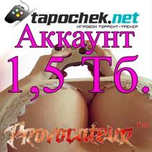 ACCOUNT TAPOCHEK.NET (TAPOCHEK.NET) 1.5TB