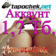 ACCOUNT TAPOCHEK.NET (TAPOCHEK.NET) 1.7 TB