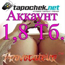 ACCOUNT TAPOCHEK.NET (TAPOCHEK.NET) 1.8 TB