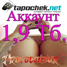 ACCOUNT TAPOCHEK.NET (TAPOCHEK.NET) 1.9 TB