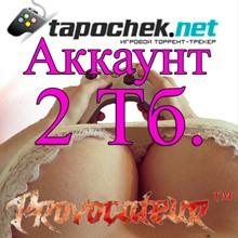 ACCOUNT TAPOCHEK.NET (TAPOCHEK.NET) 2TB