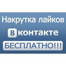 200+ likes VKontakte. Likes vk very cheap, free