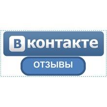 Buy customer reviews VKontakte vk.com Comments cheap