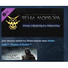 Middle-earth: Shadow of Mordor - Hidden Blade Rune