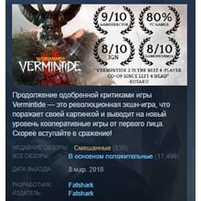 Warhammer: Vermintide 2 II 💎STEAM KEY RU+CIS LICENSE