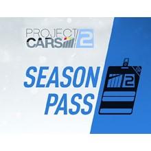 Project Cars 2: Season Pass (Steam KEY) + GIFT