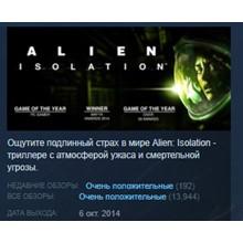 Alien: Isolation STEAM KEY RU+CIS LICENSE 💎