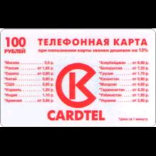 Cardtel 100 rub. calling card