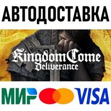 Kingdom Come: Deliverance (RU/UA/KZ/CIS)
