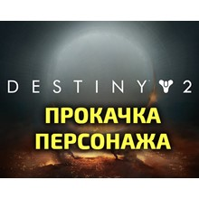 ACCOUNT, CHARACTER, POWER BOOST in DESTINY 2