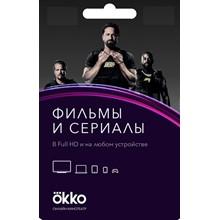🔥 OKKO Optimum 1 YEAR Russia+Kazahstan