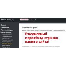 Pereobhod - script acceleration of indexing Yandex
