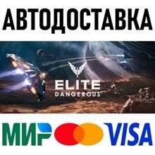 Elite Dangerous (RU/UA/KZ/CIS)