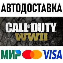 Call of Duty: WWII - Digital Deluxe (RU/UA/KZ/CIS)