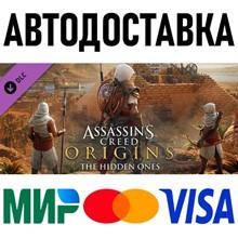 Assassin´s Creed Origins - The Hidden Ones (RU/UA/KZ/CIS) * DLC