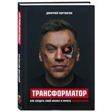 """TRANSFORMER"" Dmitry Portnyagin audio mp3"