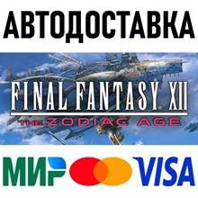 FINAL FANTASY XII THE ZODIAC AGE (RU/UA/KZ/CIS)