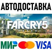 Far Cry 5 - Gold Edition (RU/UA/KZ/CIS)