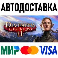 Divinity: Original Sin 2 - Eternal Edition (RU/UA/KZ/CIS)