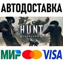 Hunt Showdown (RU/UA/KZ/CIS)