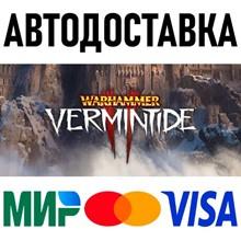 Warhammer: Vermintide 2 (RU/UA/KZ/CIS)