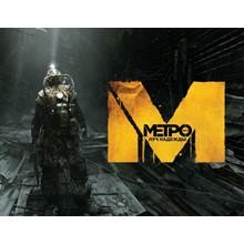 Метро 2033 Last light (Steam key) -- RU