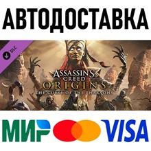 Assassin´s Creed Origins - The Curse Of The Pharaohs (RU/UA/KZ/CIS) * DLC