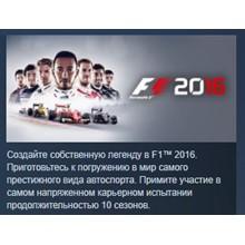 Formula F1 2016 💎STEAM KEY RU+CIS LICENSE