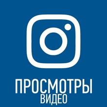 Views of the video instagram [instagram views]