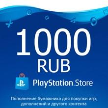 ★ 1000 rub   Payment card PlayStation Network RUS PSN