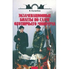 Examination tickets for the delivery of the hunting min