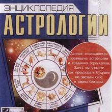 New Astrological Encyclopedia