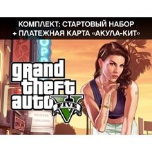 GTA 5 V Criminal Ent. Startpack + Whale card -- RU