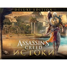Assassin´s Creed® Origins Deluxe (Uplay key) -- RU