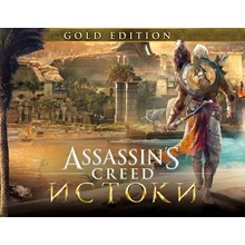 Assassin´s Creed® Origins Gold Ed. (Uplay key) -- RU