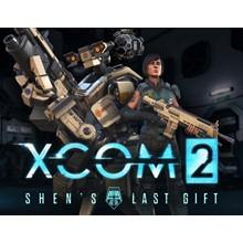 XCOM 2 Shens Last Gift (Steam key) -- RU
