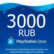 ★ 3000 rub   Payment card PlayStation Network RUS PSN