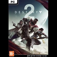 Destiny 2 (RU, Battle.net Key) RU 💳0%
