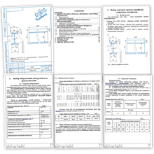 Diploma. Assembly and welding of beams