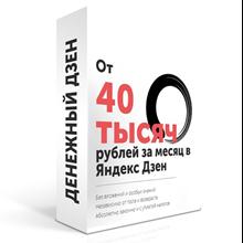 ✅⭐Money Zen from 40 000 rubles per month on Yandex Zen