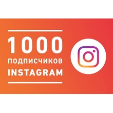 ❤️ 1000 Instagram Subscribers + 1000 Likes as a gift🎁