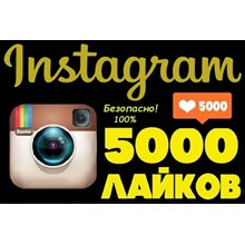 ❤️✅ 5000 Likes in the Instagram (5K)👍🏻⭐