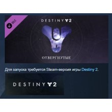 Destiny 2: Forsaken 💎STEAM KEY LICENSE
