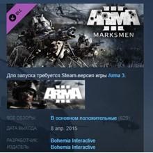 Arma 3 Marksmen DLC STEAM KEY REGION FREE GLOBAL 💎