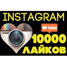❤️✅ 10000 Likes in the Instagram (10K)👍🏻⭐
