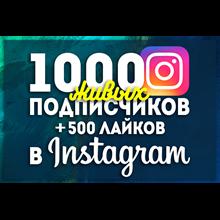 👍Instagram \ 1000 Followers + 500 Likes \ Инстаграм