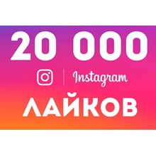 ✅❤️ 20000 Likes with coverage in Instagram [Best] ⭐👍🏻