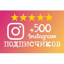 Instagram Subscribers 500 + Free 500 Likes