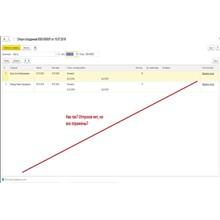 Correcting the error of entering ZPU 3.1 holidays