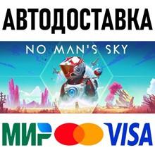 No Man´s Sky (RU/UA/KZ/CIS)